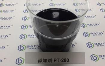 添加劑 PT-280